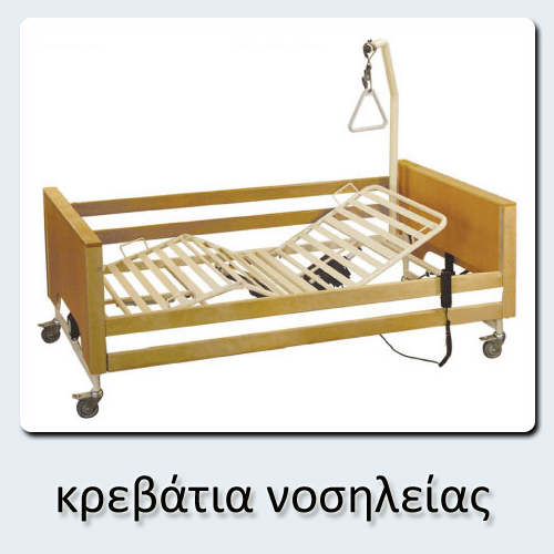 02b1a155dd1 Αναπηρικά - Ορθοπαιδικά Είδη ΝΕΑ ΙΩΝΙΑ (ΥΓΕΙΑ - ΙΑΤΡΟΙ) | HOME CARE ...